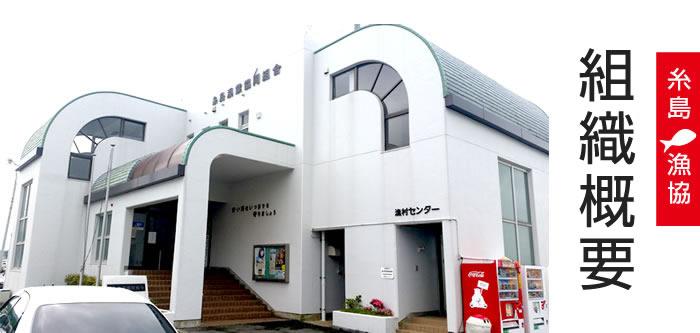 糸島漁業 組織概要