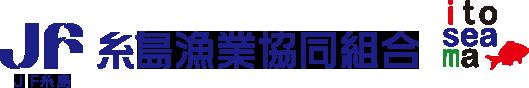 JF糸島漁業協同組合