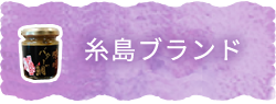 糸島ブランド
