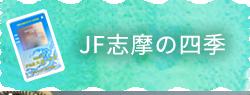 JF志摩の四季
