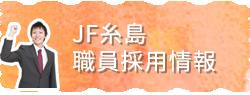 JF糸島職員採用情報