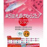 糸島サワラフェア20191004-1