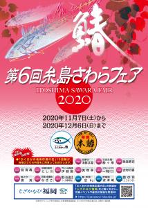 【高画質】第6回糸島さわらフェアチラシ(表)